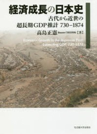 經濟成長の日本史 古代から近世の超長期GDP推計730-1874