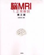 腦MRI 1