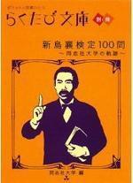新島襄檢定100問 同志社大學の軌跡