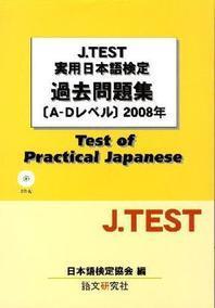 '08 實用日本語檢定過去問題集A-Dレ
