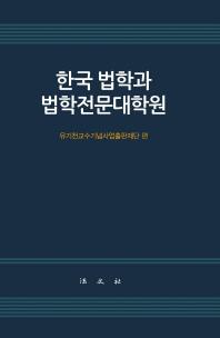 한국 법학과 법학전문대학원