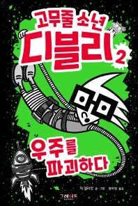 고무줄 소년 디블리. 2: 우주를 파괴하다