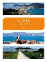 섬 생태계: 자연과 인간의 공생경관