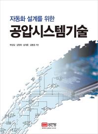 자동화 설계를 위한 공압시스템기술
