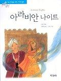 아라비안 나이트(논술대비 세계명작 46)