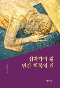 십자가의 길 인간 회복의 길
