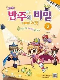 조희순의 반주의 비밀 예비과정. 2