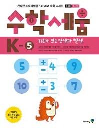 수학세움 6-7세: 기호가 있는 덧셈과 뺄셈(K-5)