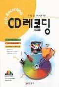 CD 레코딩(S/W포함)