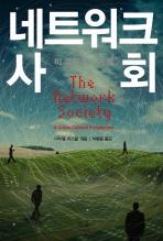 네트워크 사회: 비교문화 관점