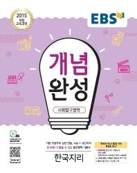 EBS 개념완성 고등 사회탐구영역 한국지리(2021)