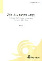 인천의 대중국 정보허브화 추진방안