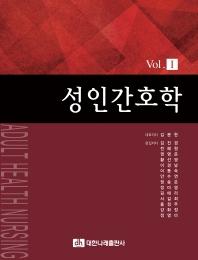 성인간호학 Vol. 1
