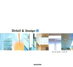 DETAIL & DESIGN 2 (디자인과 디테일)
