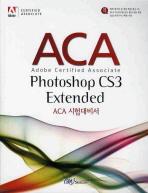 신 족보공개 ACA PHOTOSHOP CS3 EXTENDED(ACA 시험대비서)