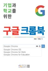기업과 학교를 위한 구글 크롬북