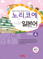 일본어 학습의 핵심을 파고드는 노리코에 일본어. STEP 4