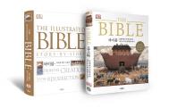 온 가족이 함께 읽는 성서 이야기 세트