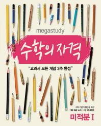 메가스터디 수학의 자격: 미적분1(2016)