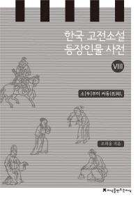 한국 고전소설 등장인물 사전. 8: 소부터 씨동