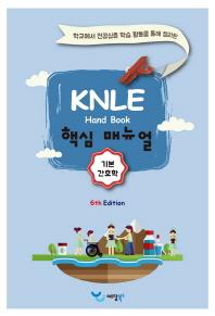 기본간호학 KNLE 핸드북 핵심 매뉴얼