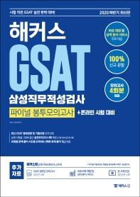 해커스 GSAT 삼성직무적성검사 파이널 봉투모의고사