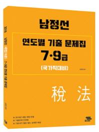 남정선 세법(개론) 7, 9급 연도별 기출 문제집(2018)