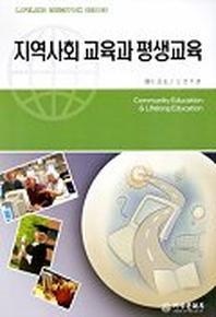 지역사회교육과 평생교육