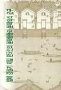 일제 강점기 재일 한국인의 문학활동과 문학의식 연구
