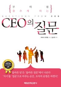 부하를 춤추게 하는 CEO의 질문