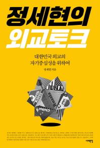 정세현의 외교 토크