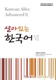 살아있는 한국어. 6