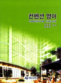 컨벤션 영어