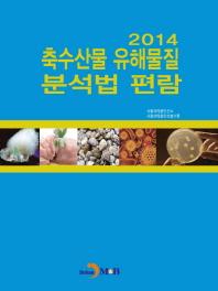 축수산물 유해물질 분석법 편람 2014