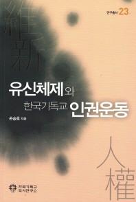 유신체제와 한국기독교 인권운동