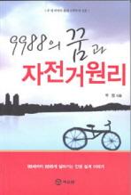 9988의 꿈과 자전거 원리