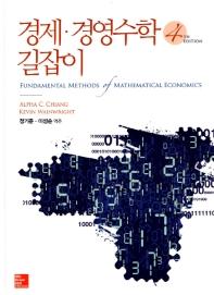 경제 경영수학 길잡이