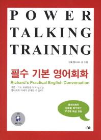 필수 기본 영어회화(Power Talking Training)