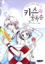 두근두근 십대들의 달콤한 상상 키스 중독증.3