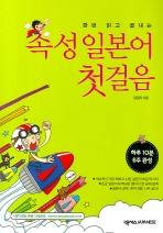 한번 읽고 끝내는 속성 일본어 첫걸음