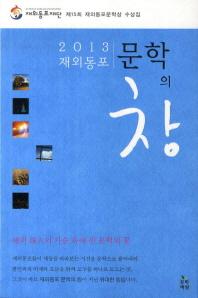 재외동포 문학의 창(2013)