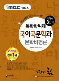 iMBC 캠퍼스 문학비평론(독학학위제 독학사 국어국문학과 3단계)