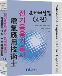 전기응용기술사 문제해설집. 4