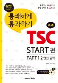 통쾌하게 통과하기 TSC: START편