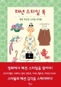패션 스타일 북