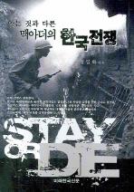 아는 것과 다른 맥아더의 한국전쟁