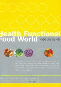 세계의 건강기능식품