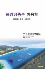 해양심층수 이용학