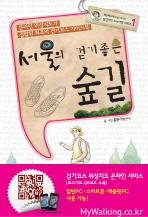 서울의 걷기좋은 숲길