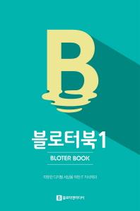 블로터북. 1